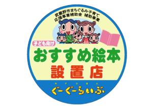 武蔵野市まちぐるみ子育て応援事業