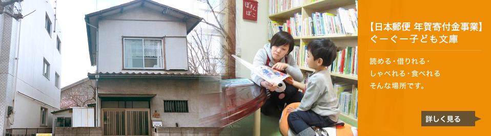 【東京子育て応援事業】ぐーぐー子ども文庫