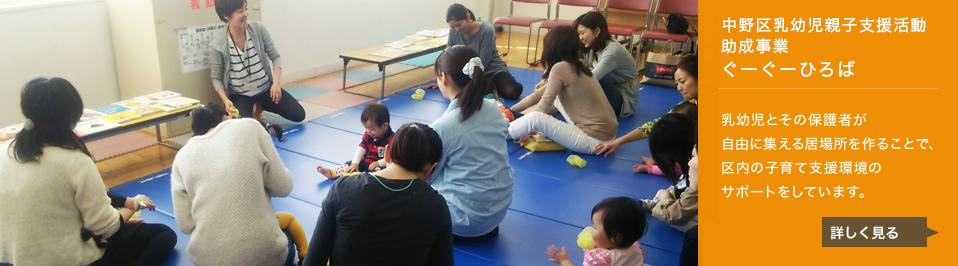 【中野区乳幼児親子支援活動助成事業】ぐーぐーひろば