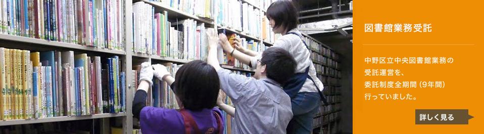図書館業務受託